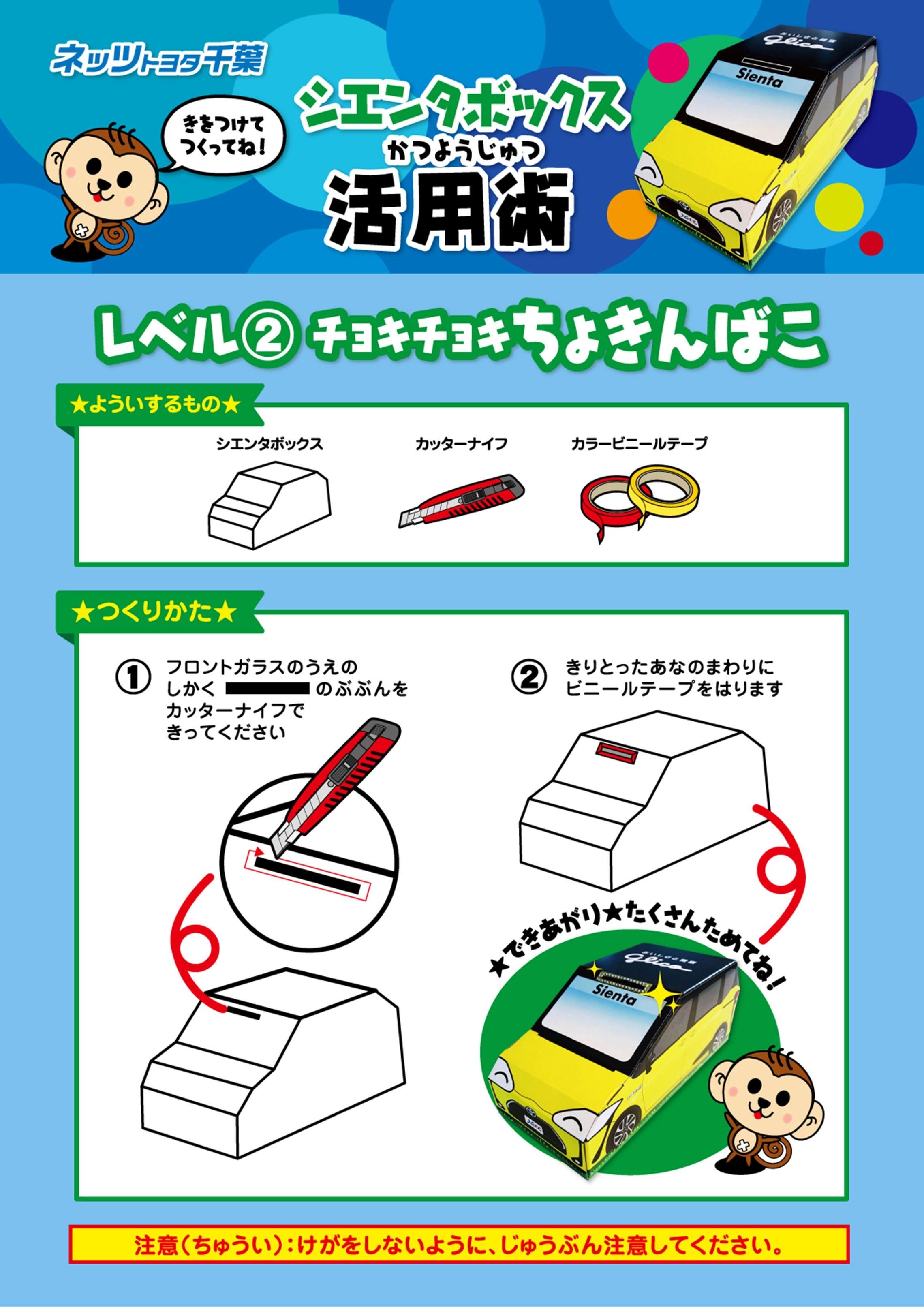 新春ぬりえお菓子box活用術②チョキチョキちょきんばこ ネッツトヨタ千葉